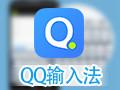 QQ拼音输入法 5.7
